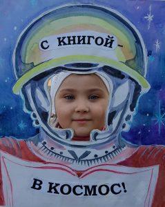 «С книгой - в космос!», библиотечная акция