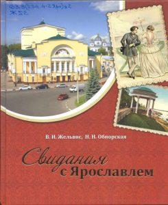 Жельвис В.И., Обнорская Н.Н. Свидания с Ярославлем