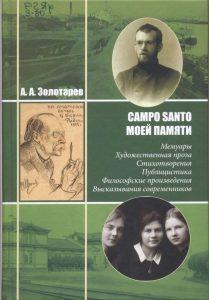 Золотарев А.А. Campo Santo моей памяти. Мемуары. Художественная проза. Стихотворения. Публицистика. Философские произведения. Высказывания современников