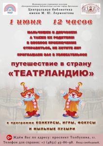 Путешествие в страну «Театрландию»