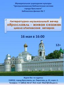 Литературно-музыкальный вечер«Ярославль – живая сказка»