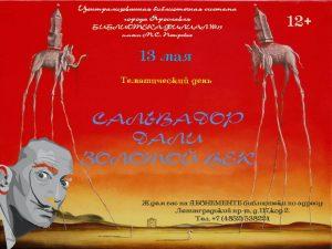 Тематический день «Сальвадор Дали. Золотой век»