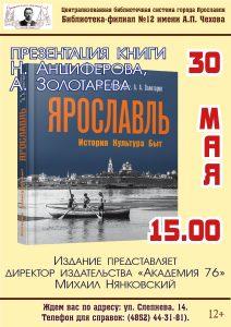В Чеховке – презентация книги «Ярославль. История. Культура. Быт»