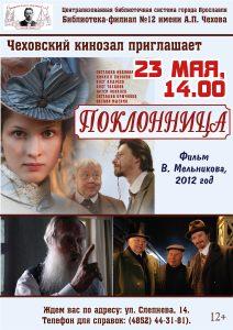 В Чеховском кинозале – «Поклонница»