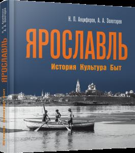В Чеховке - презентация книги «Ярославль. История. Культура. Быт»