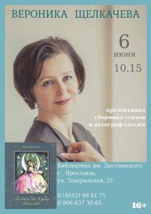 Встреча с поэтом Вероникой Щелкачёвой «Залетел мне вдушу светлячок»