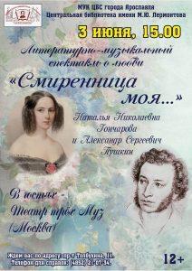Спектакль Театра трёх Муз «Смиренница моя…»