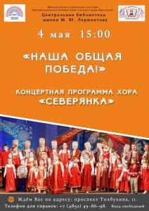 Концертная программа хора «Северянка» — «Наша общая Победа!»