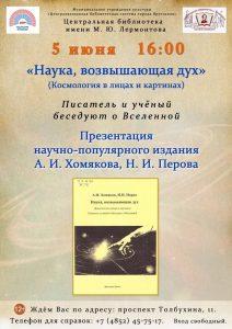 Презентация книги «Наука, возвышающая дух»