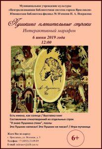 Интерактивный марафон «Пушкина пленительные строки»