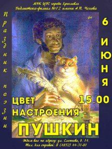 Праздник поэзии «Цвет настроения — Пушкин»