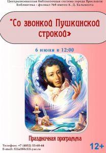 Праздничная программа «Со звонкой пушкинской строкой»