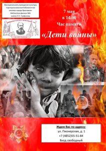 Час памяти «Дети войны»