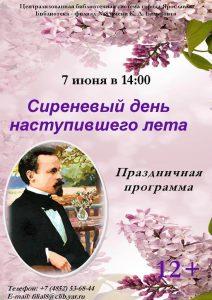 Праздничная программа «Сиреневый день наступившего лета»