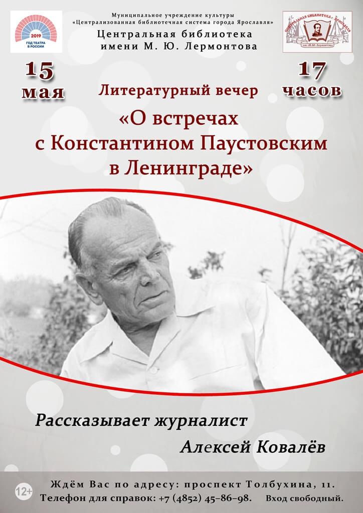 Вечер-рассказ «О встречах с писателем Константином Паустовским в Ленинграде»