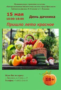 День дачника «Удачный огород»