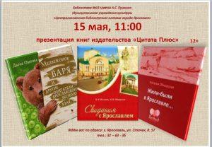 Презентация книг издательства «Цитата Плюс»