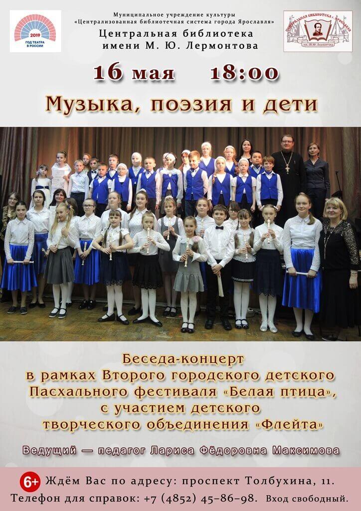 «Музыка. Поэзия. Дети», беседа-концерт в рамках Детского пасхального фестиваля «Белая птица»