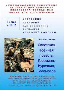 Литературная встреча «Советская военная повесть. Гроссман, Курочкин, Богомолов»