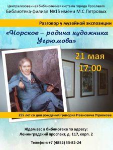 Разговор у музейной экспозиции «Норское — родина художника Угрюмова»