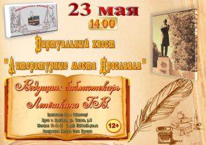 Виртуальный квест «Литературные места Ярославля»