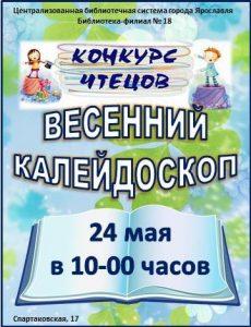 Ежегодный смотр-конкурс чтецов «Весенний калейдоскоп»