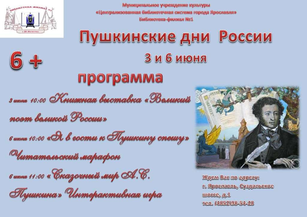 Праздничная программа, посвящённая Пушкинскому днюРоссии