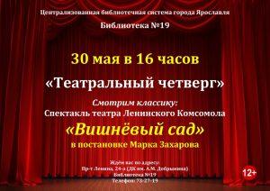 Театральный четверг: «Вишнёвый сад» впостановке МаркаЗахарова