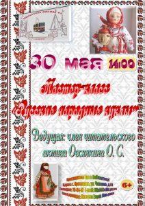 Мастер-класс «Русские народные куклы»