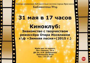 Киноклуб: «Зимняя песня» ОтараИоселиани
