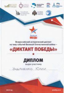 «Диктант Победы», Всероссийский исторический диктант