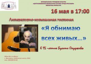 Литературно-музыкальная программа «Я обнимаю всех живых…»
