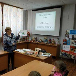 «Читаем детям о войне», X Международная акция