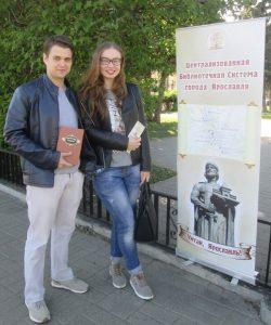 Библиотечная акция к Международному дню семьи