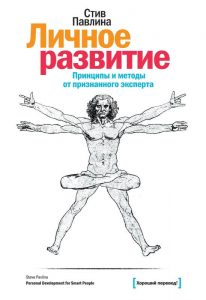 Стив Павлина «Личностное развитие»
