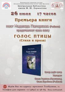 Презентация книги «Голос птицы» (стихи и проза) НадеждыПапорковой