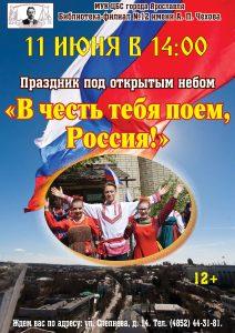 Праздник под открытым небом «В честь тебя поем, Россия».