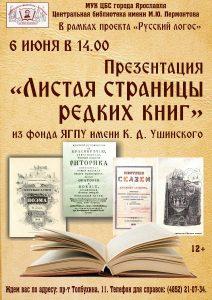 Презентация редких книг
