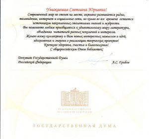 Поздравления с Общероссийским днём библиотек