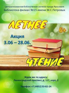 Акция «Летнее чтение»