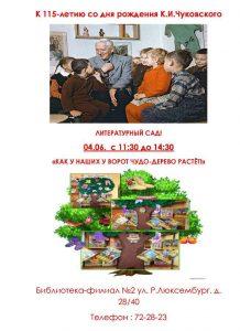 Литературный сад «Как у наших у ворот чудо-дерево растёт»