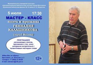 Мастер-класс поэта и прозаика Геннадия Калашникова
