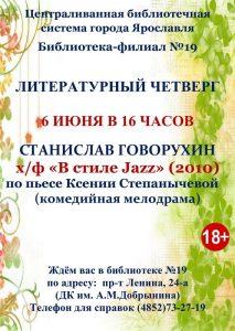Литературный четверг: х/ф «В стиле JAZZ» СтаниславаГоворухина