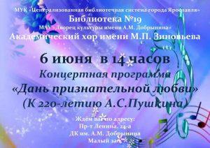 Концертная программа «Дань признательной любви»