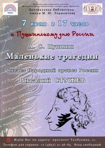 А. С. Пушкин «Маленькие трагедии»: читает Народный артист России Виталий Стужев