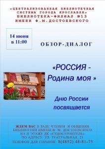 Обзор-диалог «Россия — Родина моя»