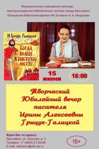 Творческий вечер писателя Ирины Алексеевны Грицук-Галицкой