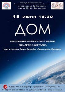 Презентация экологического фильма «Дом» Яна Артюс-Бертрана
