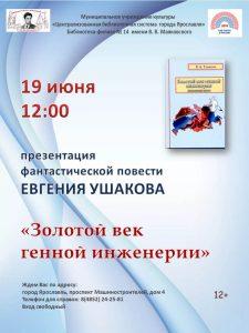 Презентация книги «Золотой век генной инженерии» Евгения Ушакова