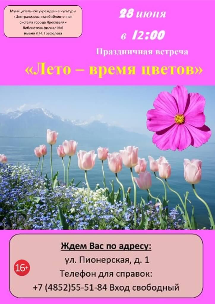 Праздничная встреча «Лето — время цветов»
